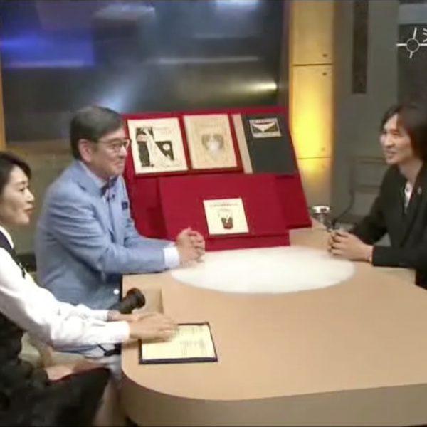 代表の川田が「極上!お宝サロン」に出演いたしました