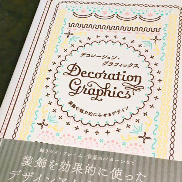 書籍「デコレーション・グラフィックス」に掲載されました。
