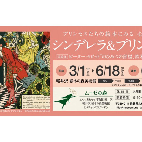 「シンデレラ&プリンセス絵本展」が開催されます