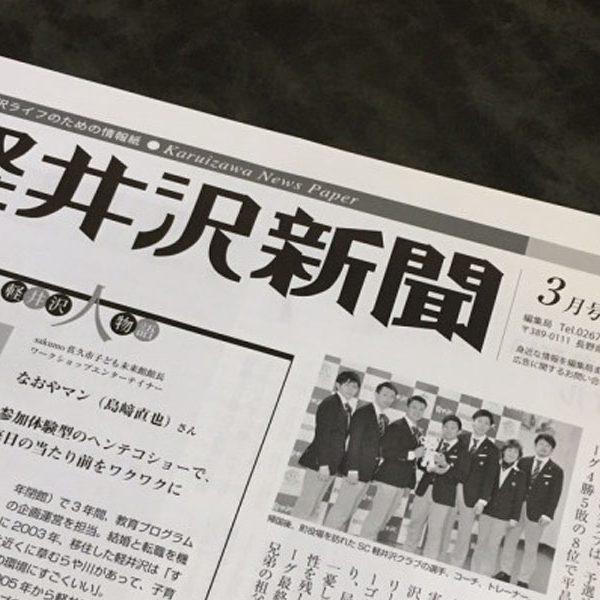「軽井沢新聞」に掲載されました。