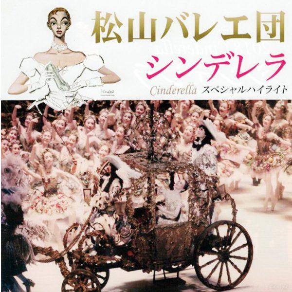 松山バレエ団『シンデレラ』千葉公演に参加しました。
