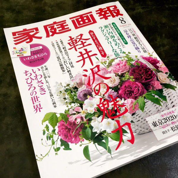 雑誌「家庭画報」に掲載されました。