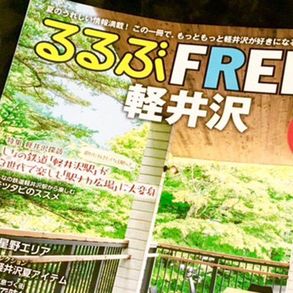 「るるぶ軽井沢」夏号に掲載されました。