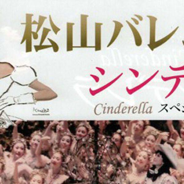 千葉での松山バレエ団『シンデレラ』公演に参加しました。