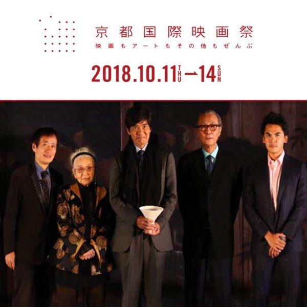 「京都国際映画祭2018」に参加いたしました。