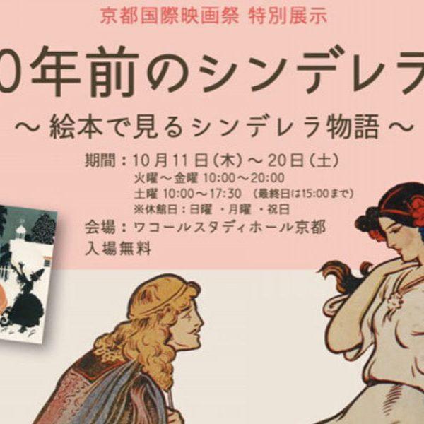 展覧会「100年前のシンデレラ展」を開催しました。