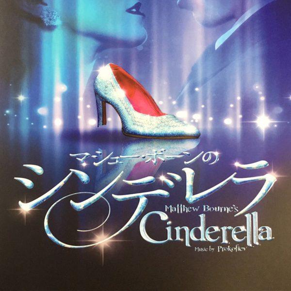 『マシュー・ボーンのシンデレラ』公演パンフレットに掲載されました。