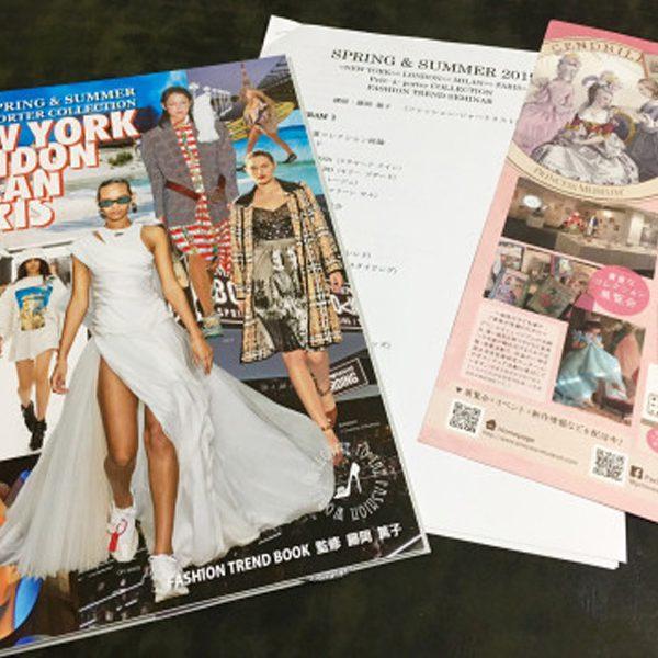 藤岡篤子先生のファッションセミナーに出展しました。