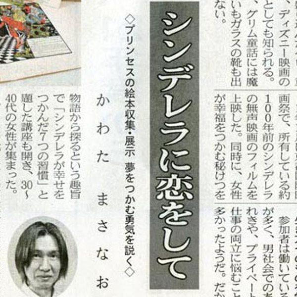日経新聞に掲載されました。